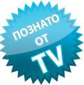 Познато от ТВ