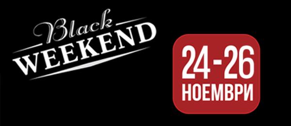 Черният уикенд