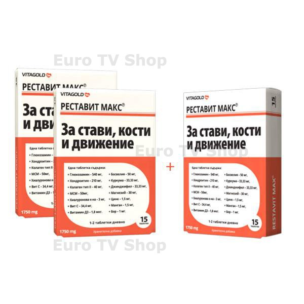 Реставит Макс 30 таблетки + Подарък Реставит Макс 15 таблетки