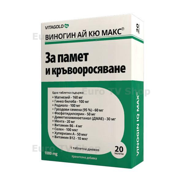 Виногин Ай Кю Макс 20 таблетки