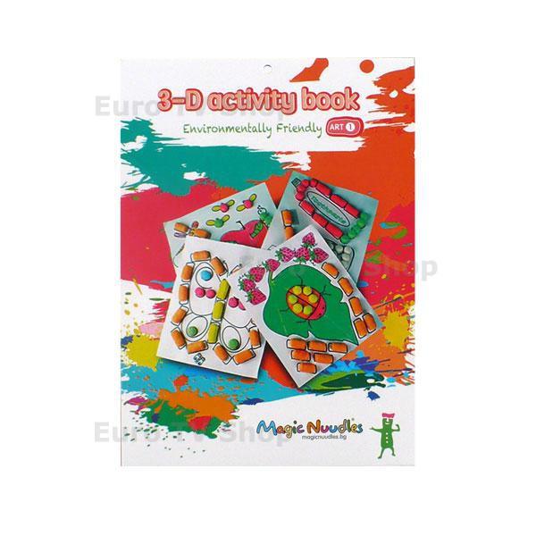 Magic Nuudles Кола с 2 3D книжки и достъп до kidamom