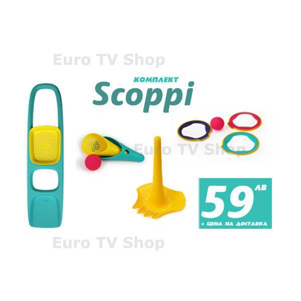 Комплект Scoppi