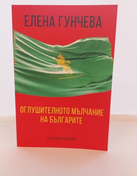 Оглушителното мълчание на българите