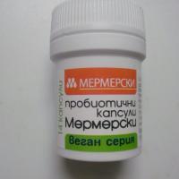 Веган пробиотични капсули `Мермерски`
