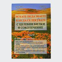 Искате ли да знаете как да се лекувате с целебни билки и соколечение