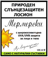 Слънцезащитен лосион `Мермерски`
