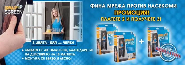 Snap Screen promo