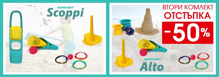 плажни играчки